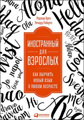 Иностранный для взрослых : как выучить новый язык в любом возрасте: научно-популярное издание