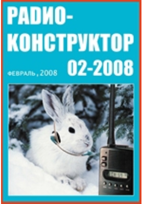 Радиоконструктор. 2008. № 2