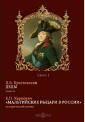 Павел I: художественная литература