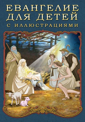 Евангелие для детей с иллюстрациями: духовно-просветительское издание