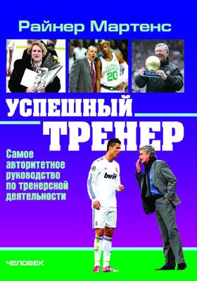 Успешный тренер : Самое авторитетное руководство по тренерской деятельности