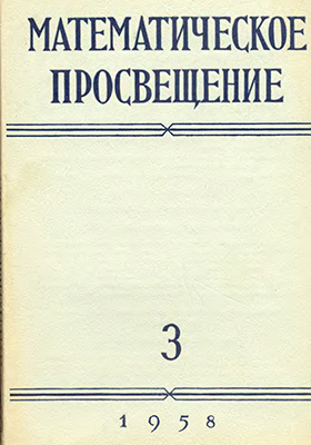Математическое просвещение : математика, её преподавание, приложения и история: журнал. 1958. Вып. 3
