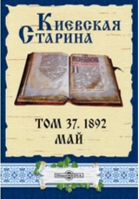 Киевская Старина. 1892. Т. 37, Май
