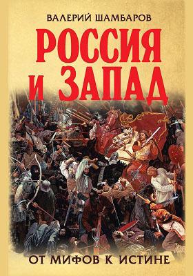 Россия и Запад. От мифов к истине: научно-популярное издание