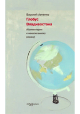 Глобус Владивостока : Краткий разговорник-путеводитель (комментарии к ненаписанному роману)