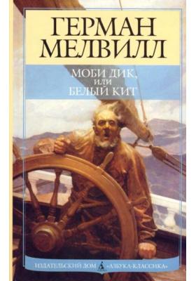 Моби Дик, или Белый Кит : Роман