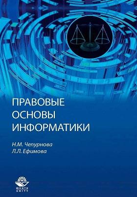 Правовые основы информатики: учебное пособие