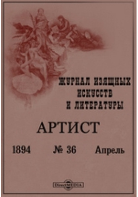 Артист. Журнал изящных искусств и литературы год. 1894. № 36, Апрель