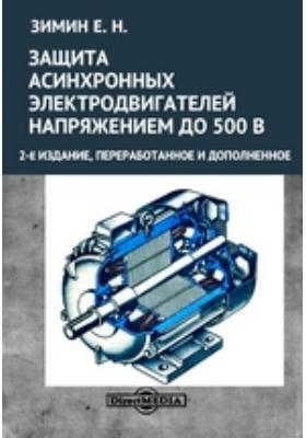 Защита асинхронных электродвигателей напряжением до 500 В