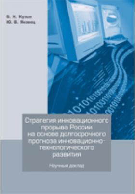 Стратегия инновационного прорыва России на основе долгосрочного прогноза инновационно-технологического развития