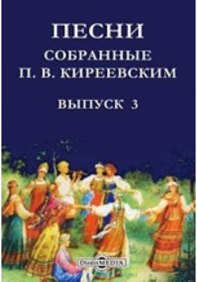Песни, собранные П. В. Киреевским. Вып. 3