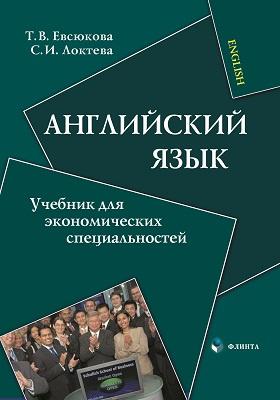 Английский язык : для экономических специальностей: учебник