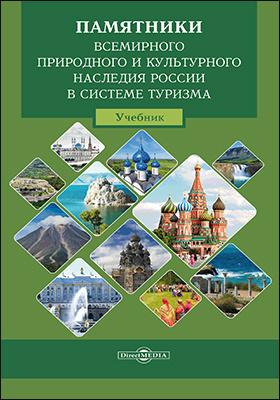 Памятники всемирного природного и культурного наследия России в системе туризма: учебник