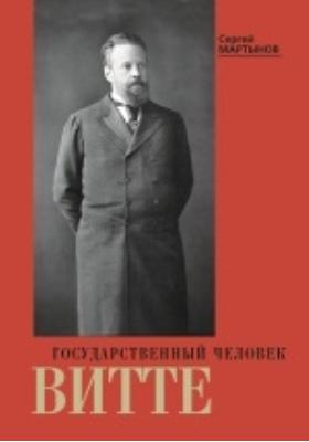 Государственный человек Витте : воспоминания: документально-художественная литература
