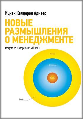 Новые размышления о менеджменте = Insights on Management, Volume II