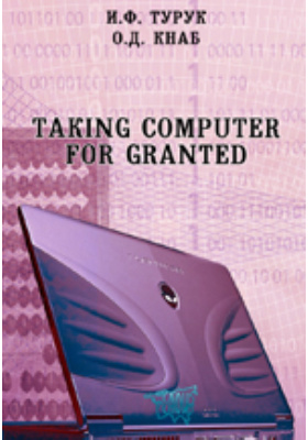 Taking Сomputer for Granted: учебно-методическое пособие