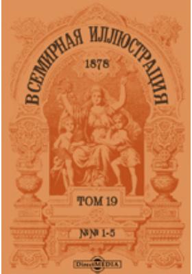 Всемирная иллюстрация. 1878. Т. 19, №№ 1-5