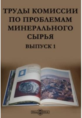 Труды комиссии по проблемам минерального сырья. Вып. 1