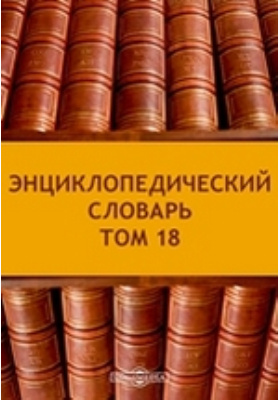 Энциклопедический словарь. Т. 18. Лопари - Малолетние преступники