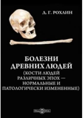Болезни древних людей : (кости людей различных эпох — нормальные и патологически измененные)