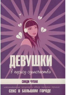 Девушки в период одиночества = The Between Boyfriends Book : Роман