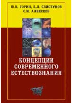 Концепции современного естествознания: учебно-практическое пособие