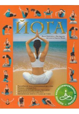 Йога = The Complete Idiot's Guide to Yoga : Полное иллюстрированное пособие