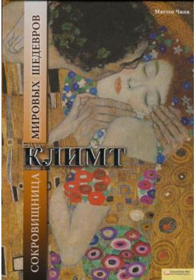 Климт. Сокровищница мировых шедевров = Vita D'artista: Klimt