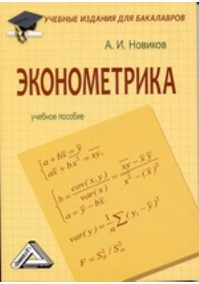 Эконометрика. Учебное пособие для бакалавров