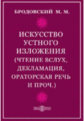 Искусство устного изложения: (чтение вслух, декламация, ораторская речь и проч.)