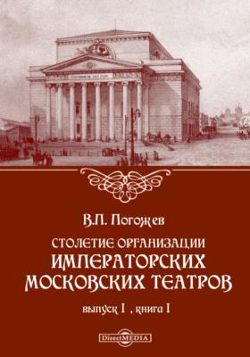 Столетие организации императорских московских театров. Вып. 1, Книга 1