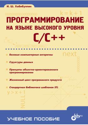 Программирование на языке высокого уровня C/C++: учебное пособие