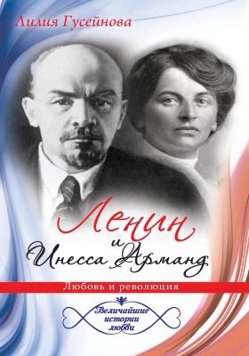 Ленин и Инесса Арманд. Любовь и революция: литературно-художественное ...
