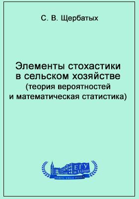 Элементы стохастики в сельском хозяйстве (теория вероятностей и математическая статистика): учебное пособие