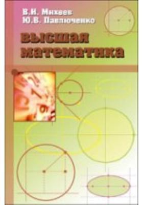 Высшая математика : Краткий курс: учебное пособие
