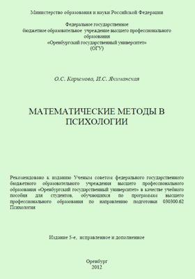 Математические методы в психологии