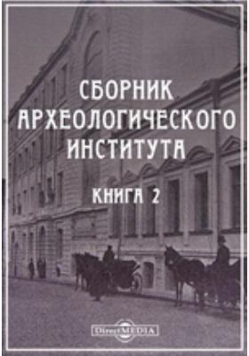 Сборник Археологического института: журнал. 1879. Книга 2