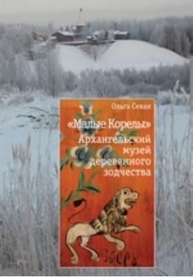 «Малые Корелы». Архангельский музей деревянного зодчества: монография