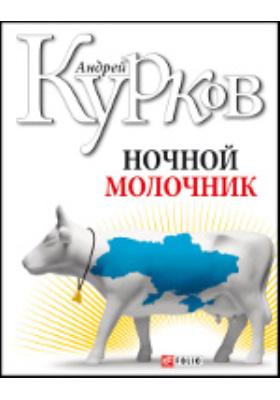 Ночной молочник: художественная литература