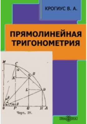 Прямолинейная тригонометрия