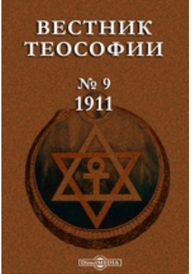 Вестник Теософии. № 9