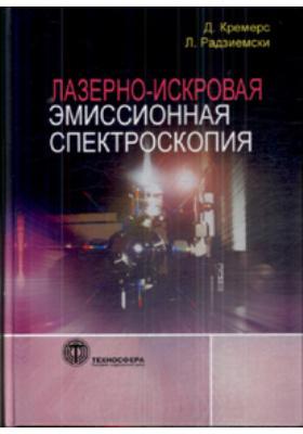 Лазерно-искровая эмиссионная спектроскопия = Handbook of Lazer-Induced Breakdown Spectroscopy