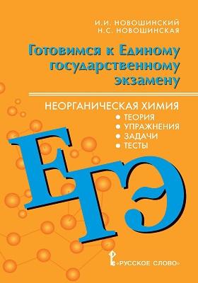 Готовимся к Единому государственному экзамену : неорганическая химия: теория, упражнения, задачи, тесты: учебное пособие для 10–11 классов общеобразовательных организаций