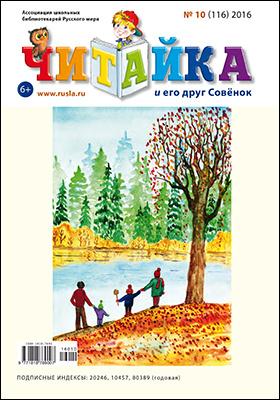 Читайка: ежемесячный журнал. 2016. № 10(116)