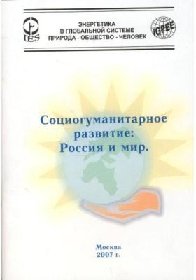 Социогуманитарное развитие: Россия и мир