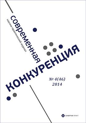 Современная конкуренция: научно-практический журнал. 2014. № 4(46)