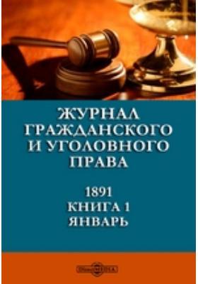 Журнал гражданского и уголовного права: журнал. 1891. Книга 1, Январь