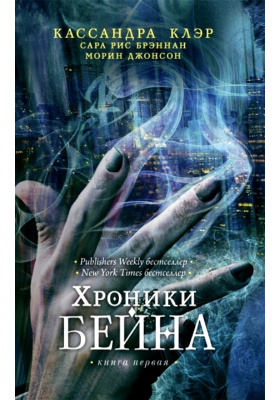 Хроники Бейна. Книга первая = The Bane Chronicles : Сборник