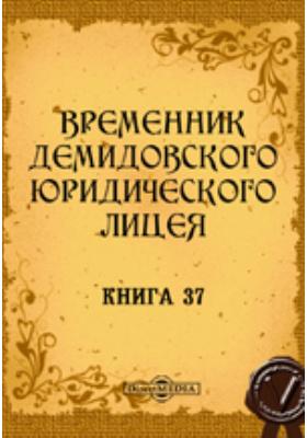 Временник Демидовского юридического лицея: журнал. 1885. Книга 37