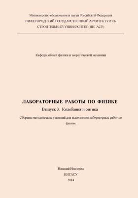 Лабораторные работы по физике: методические указания. Вып. 3. Колебания и оптика